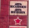 Антипословицы,антипоговорки нового русского народа