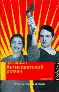 Мэтьюз Оуэн - Антисоветский роман обложка книги