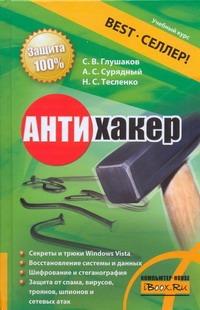 Глушаков С.В. - Антихакер обложка книги