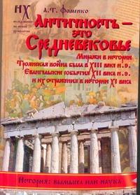 Фоменко А.Т. - Античность - это средневековье обложка книги