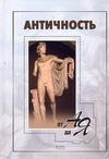 Грейдина Н.Л. - Античность от А до Я обложка книги