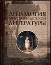 - Антология мировой детской литератур том 3 обложка книги