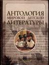 Антология мировой детской литературы. Том 5. от М до Р