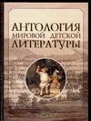 - Антология мировой детской литературы. Том 6. от Р до С. обложка книги