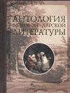 Володин В.А. - Антология мировой детской литературы.Т.1 обложка книги