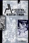 Антология мировой фантастики. [В 10 т.]. Т. 9. Альтернативная история