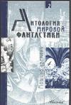 Антология мировой фантастики. Том 2. Машина времени. обложка книги