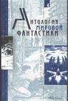 Антология мировой фантастики.Т. 4. С бластером против всех.