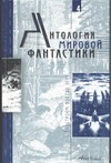 Антология мировой фантастики.Т. 4. С бластером против всех. обложка книги