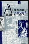 Антология мировой фантастики.Том 3. Волшебная страна от ЭКСМО