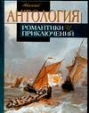 Антология романтики и приключений. Том 2. Приключения на море. от ЭКСМО