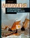 Антология романтики и приключений.Том 1. Приключения на море.