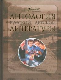 Антология русской детской литературы. [В 6 т. Т. 6]. Т. 6