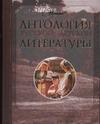 Аксенова М. - Антология русской детской литературы. [В 6 т.]. Т. 2 обложка книги