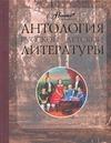 Антология русской детской литературы. [В 6 т.]. Т. 4. К-Н