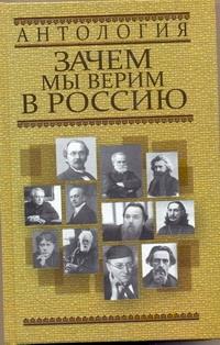 Антология.Зачем мы верим в Россию.