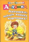 Антошка, Антошка, пойдем копать картошку! обложка книги