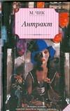 Чик М. - Антракт' обложка книги