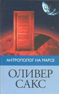 Антрополог на Марсе обложка книги