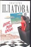 Анук, mon amour … Платова В.Е.