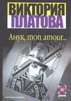 Платова В.Е. - Анук, mon amour… обложка книги