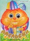 Зубкова Л.В. - Апельсин обложка книги