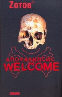 Зотов (Zотов) Г.А. - Апокалипсис Welcome обложка книги