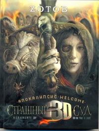 Зотов (Zотов) Г.А. - Апокалипсис Welcome. Страшный Суд 3D.Книга 2. обложка книги