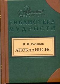 Розанов В.В. - Апокалипсис нашего времени. Смертное. Уединенное обложка книги