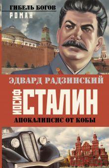 Радзинский Э.С. - Апокалипсис от Кобы. Иосиф Сталин. Гибель богов обложка книги
