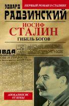 Радзинский Э.С. - Апокалипсис от Кобы. Иосиф Сталин. Гибель богов' обложка книги