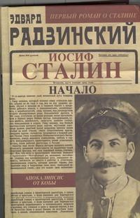 Апокалипсис от Кобы. Иосиф Сталин. Начало Радзинский Э.С.