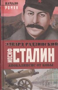 Радзинский Э.С. - Апокалипсис от Кобы. Иосиф Сталин. Начало обложка книги