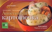 - Аппетитная картошечка обложка книги