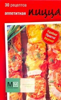 - Аппетитная пицца обложка книги