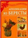 Дубровская Н.В. - Аппликации из бересты обложка книги