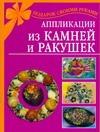 Дубровская Н.В. - Аппликации из камней и ракушек обложка книги