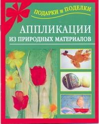 Дубровская Н.В. - Аппликации из природных материалов обложка книги