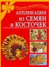 Аппликации из семян и косточек Дубровская Н.В.