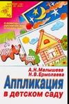 Аппликация в детском саду обложка книги