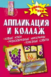 Теплинская О.А. - Аппликация и коллаж обложка книги