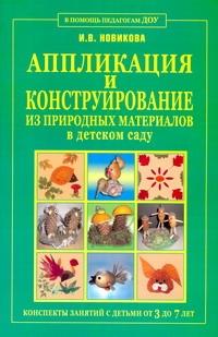 Новикова И.В. - Аппликация и конструирование из природных материалов в детском обложка книги