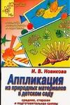 Новикова И.В. - Аппликация из природных материалов в детском саду обложка книги
