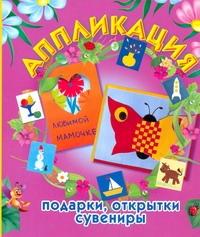 Малышева А.Н. - Аппликация: подарки, открытки, сувениры обложка книги