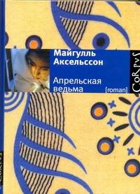 Апрельская ведьма обложка книги