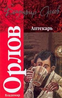 Орлов В.В. - Аптекарь обложка книги
