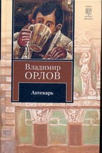 Аптекарь обложка книги