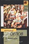 Аптекарь Орлов В.В.