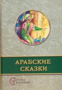 Борисова А. - Арабские сказки обложка книги