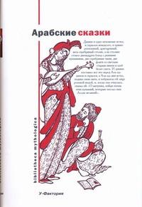 Арабские сказки Харитонов В.